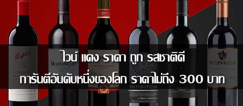 Cheap red wine, taste